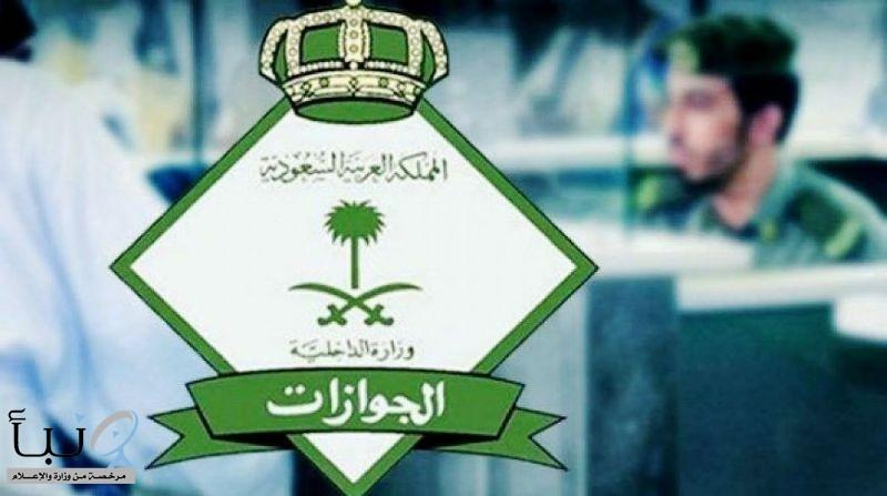 مديرية الجوزات: سداد المخالفات المرورية شرط لتجديد وإصدار جواز السفر