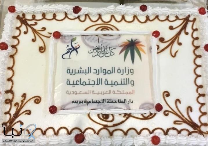 دار الملاحظة الاجتماعية في بريدة تنظم أول أيام عيد الاضحى المبارك احتفالا للنزلاء