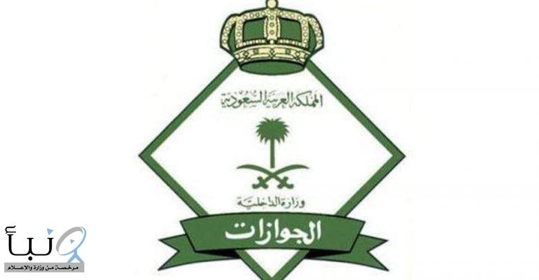 """""""#الجوازات"""": حبس ومعاقبة 7 مُدانين في نقل حجاج غير مُصرح لهم"""