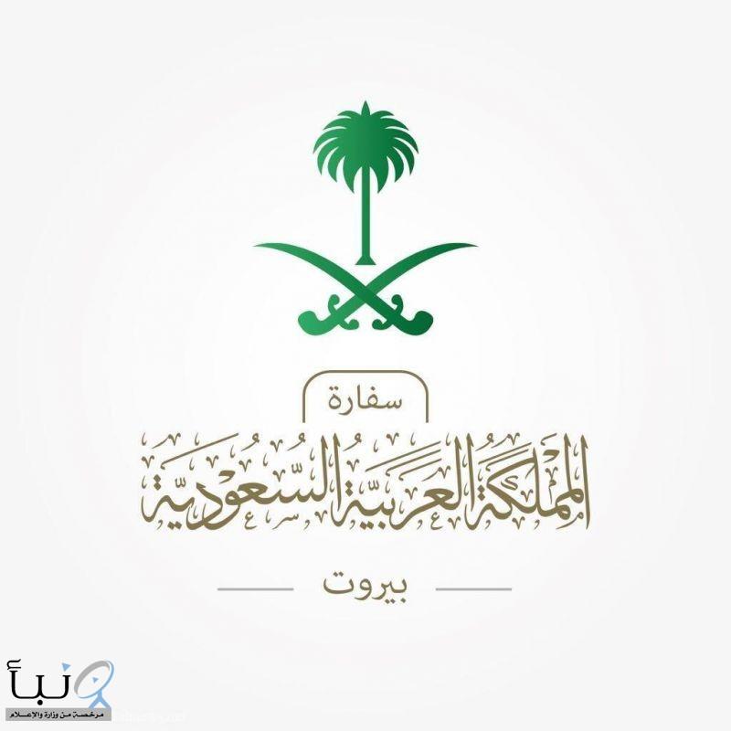 السفارة السعودية في لبنان تؤكد عدم وجود إصابات لسعوديين في تفجير بيروت