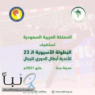 السعودية تستضيف البطولة الآسيوية الـ 23 للأندية أبطال الدوري للرجال لكرة اليد