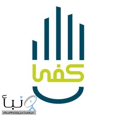 """جمعية """" #كفى"""" تشارك بعيادات متنقلة بالطائف لتوعية وسلامة المتنزهين"""