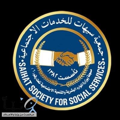 جمعية سيهات للخدمات الاجتماعية تكرم 267 طالبة متفوقة