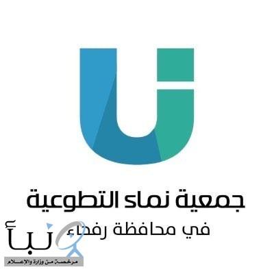 12 ألف مستفيد من مبادرات جمعية نماء التطوعية بمحافظة #رفحاء