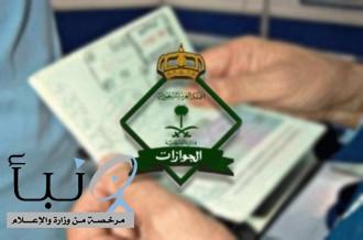"""""""#الجوازات"""" تحث المواطنين على استلام جوازات سفرهم بعد إصدارها أو تجديدها تفادياً لإلغائها"""