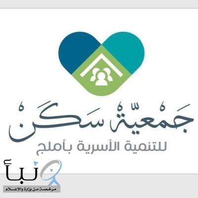 جمعية سكن بأملج توقع عقدي شراكة مجتمعية للتأهيل والتدريب والتوظيف