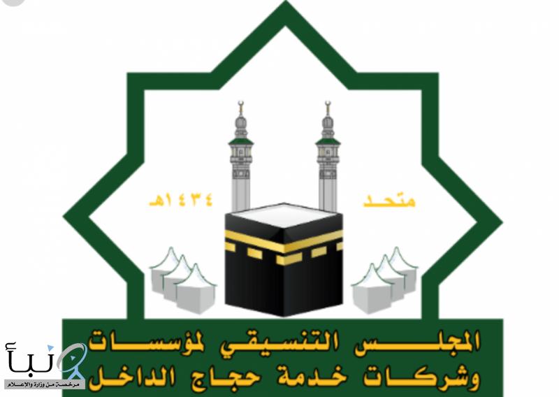 وظائف شاغرة بالمجلس التنسيقي لمؤسسات وشركات حجاج الداخل في مكة