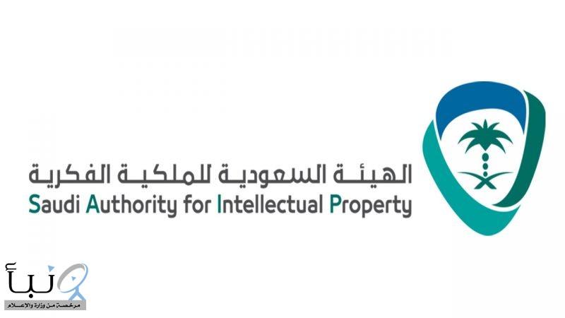 «الملكية الفكرية» تصدر أول شهادة لعلامة صوتية تجارية في المملكة