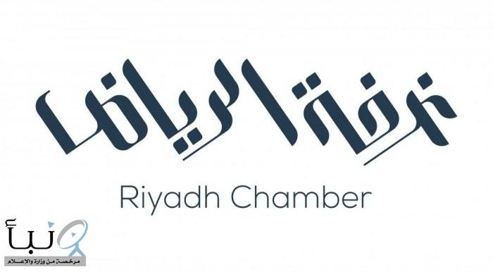 غرفة الرياض تعلن عن توفر 207 وظيفة شاغرة.