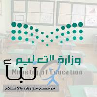 تعليم نجران يطلق برامج منصة مدرستي لشاغلي الوظائف التعليمية