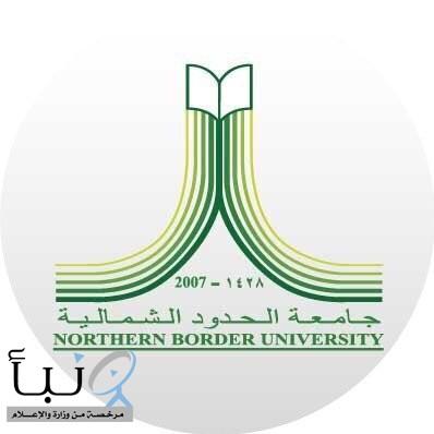 جامعة الحدود الشمالية: الدراسة للطلبة المستجدين سيكون حضوريا لجميع المقررات وفي كافة الكليات