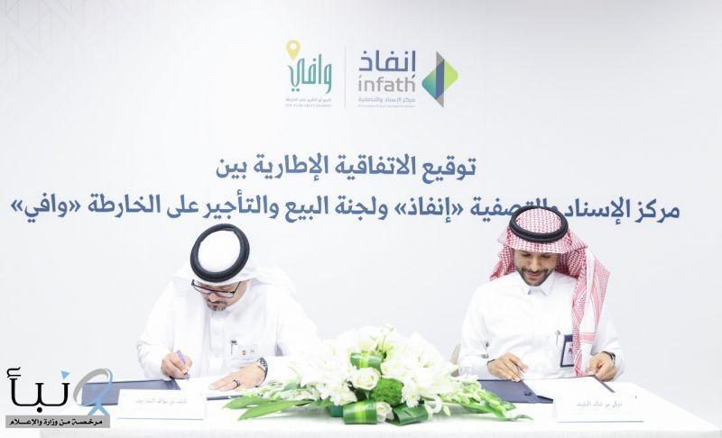 «إنفاذ» و «وافي» يعقدان اتفاقية تعاون لمعالجة المشاريع العقارية عند تعثرها