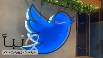 «تويتر» يضيف المزيد من السياق إلى المواضيع المتداولة