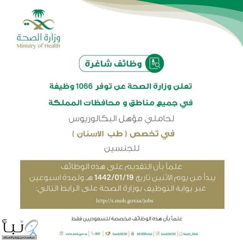 الصحة تعلن عن توفر (1066) وظيفة (طبيب مقيم أسنان) للسعوديين