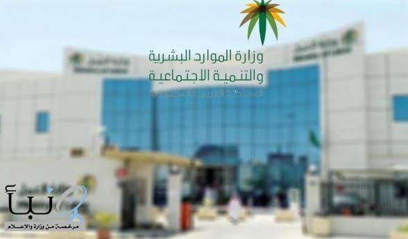 وزارة الموارد البشرية: 1016 وظيفة شاغرة للرجال والنساء
