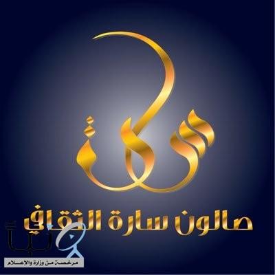 الأدبية سارة الخزيم صاحبة أول صالون ثقافي نسائي #بالخرج  و التميز