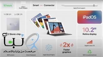 آبل تطرح مجموعة من المنتجات والخدمات الجديدة وترجئ الكشف عن «أيفون 12»