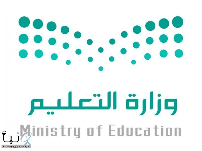 """وزارة التعليم تطلق مسابقة """"مدرستي"""" الرقمية للتعليم الإلكتروني والتعليم عن بُعد"""