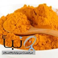 «الكركم» علاج فعال لـ «آلام المفاصل»