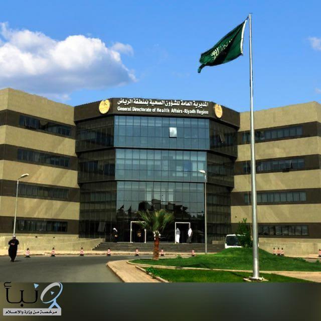 """""""صحة الرياض"""" تدشن عيادات الطب الوقائي في 3 قطاعات الخرج، والمجمعة، والدوادمي"""