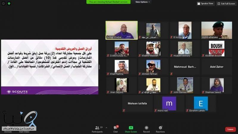جمعية الكشافة تُشارك في اجتماع مفوضي التدريب وتنمية القيادات العرب