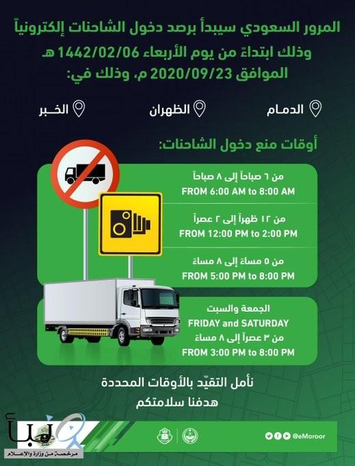 """""""المرور"""" يعلن موعد بدء رصد دخول الشاحنات في الأوقات الممنوعة بكل من الدمام والخبر والظهران"""