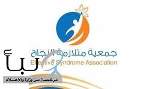 جمعية متلازمة النجاح بجدة.. مساعي خيرية متخصصة تحمل رسالة إنسانية تخدم ذوي متلازمة داون