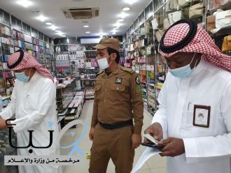 #تبوك : استمرار حملات التفتيشية على عدد من الأسواق التجارية