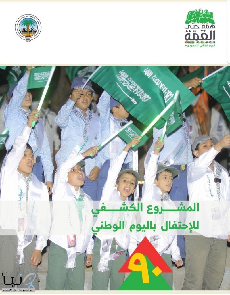 50 فعالية لجمعية الكشافة في احتفالات اليوم الوطني الـ 90 للمملكة