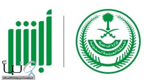 أبشر : يُسمح بتجديد إقامة عامل خارج السعودية وتأشيرته انتهت
