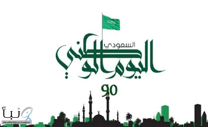 شروط حضور حفلات #اليوم_الوطني_السعودي الـ90 في زمن #كورونا