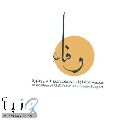 """""""لمسة وفاء لجيل العطاء"""" ملتقى بجمعية واحة الوفاء لمساندة كبار السن بعنيزة"""