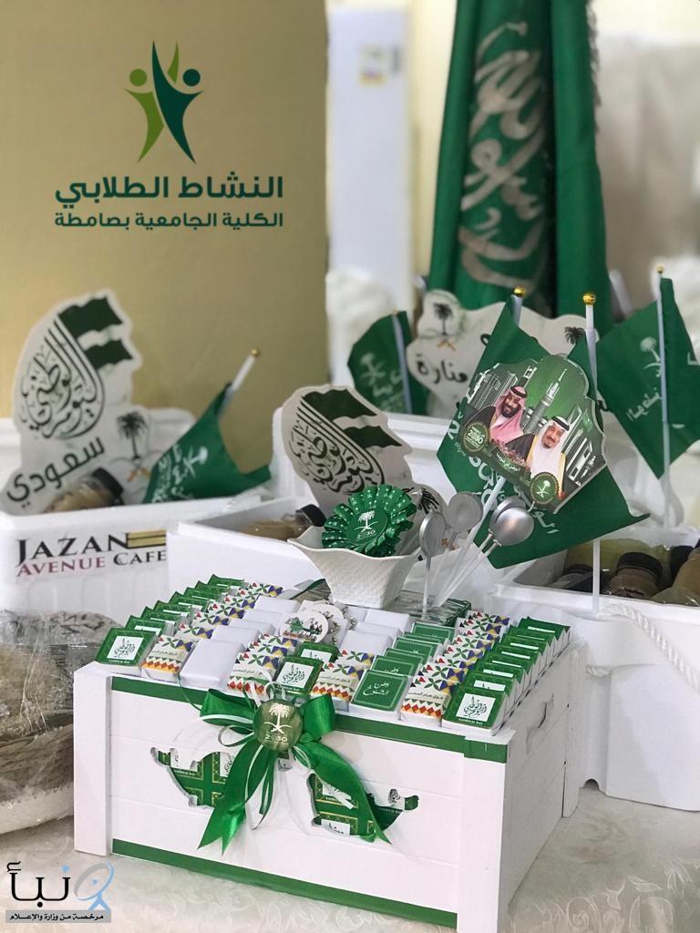 الكلية الجامعية بمحافظة صامطة تحتفل باليوم الوطني التسعين
