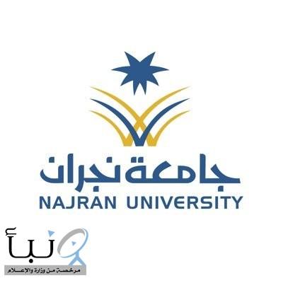 دورتان تدريبيتان لطالبات تربية جامعة نجران