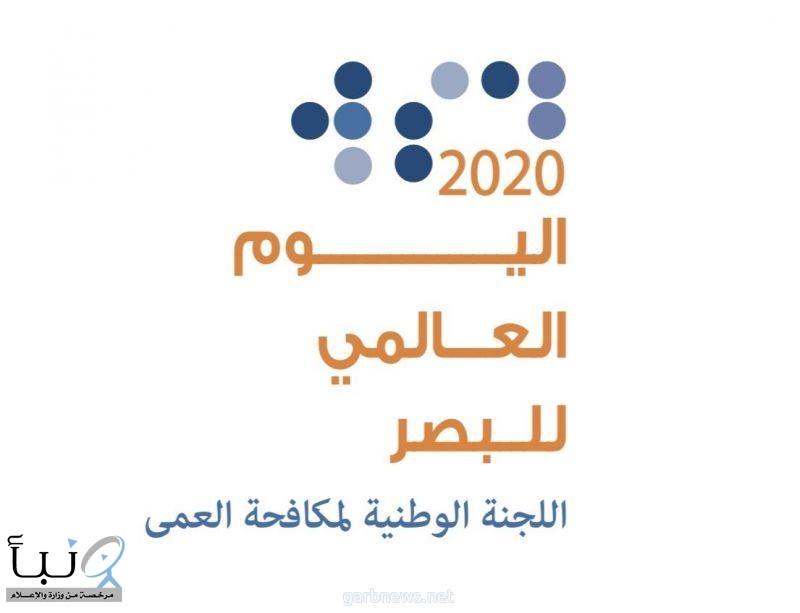 """إقامة فعاليات اليوم العالمي للبصر 2020 """"عن بعد """" تحت شعار """"نحو بصر أفضل"""""""
