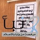 جمعية البر الخيرية بروضة هباس تنفذ 12 برامج