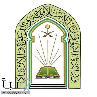 الشؤون الإسلامية تواصل تنفيذ سلسلة محاضرات بمحافظات منطقة الرياض