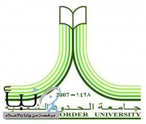 """جامعة الحدود الشمالية تنظم ملتقى بعنوان """"المستقبل القيادي للمرأة ورؤية 2030"""""""