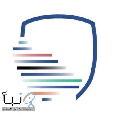 جمعية أمن المعلومات (حماية) تعلن عن إستراتيجيتها وتطلق هويتها الجديدة