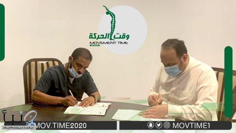 مركز وقت الحركة بالاخرج  اتفاقية يوقع اتفاقية تعاون مع شركة تكافل العربية