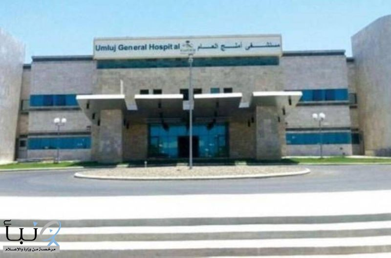 مستشفى أملج العام ينظم حملة للتبرع بالدم مع القوة الخاصة للأمن والحماية بمشروع البحر الأحمر