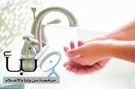"""العالم يحتفي بـ """" اليوم العالمي لغسل اليدين """" ويؤكد أهميتها"""