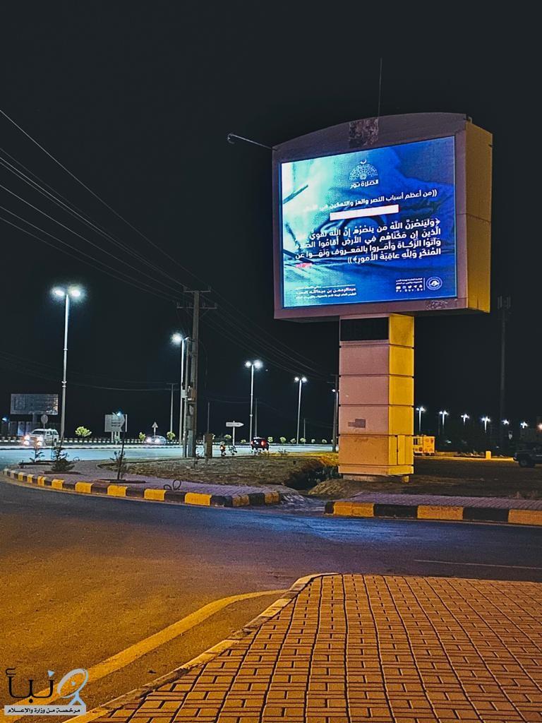 """هيئة الأمر بالمعروف والنهي عن المنكر بمحافظة جدة تُدشن حملة """"الصلاة نور"""" ميدانياً"""