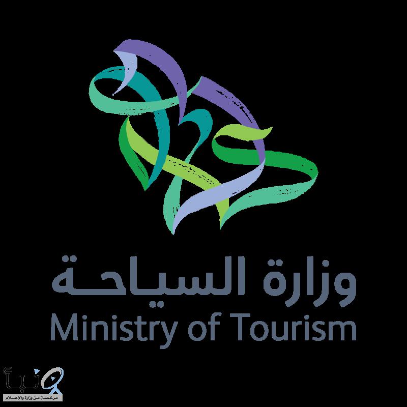 وزارة السياحة تطلق حِزْمةً من البرامج التدريبية في القطاع السياحي