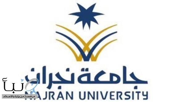 جامعة نجران تبدأ استقبال طلبات القبول في برنامج المنح الداخلية والخارجية