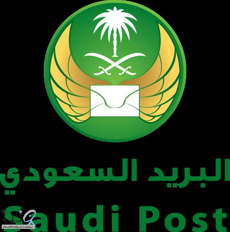 البريد السعودي يطلق خدمة «الناشر التجاري» لأول مرة في الشرق الأوسط