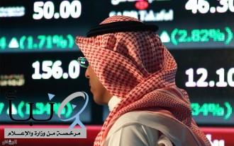 مؤشر سوق الأسهم السعودية يغلق منخفضاً عند مستوى 8533.00 نقطة
