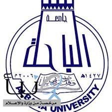 #جامعة_الباحة تفتح باب القبول لبرامج الدراسات العليا الثلاثاء القادم