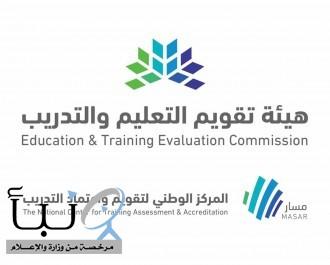 تطوير واعتماد معايير الاعتماد المؤسسي لقطاع التدريب في المملكة