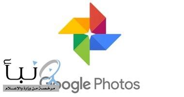 إيقاف النسخ الاحتياطية المجانية لصور جوجل.. كيف سيؤثر عليك؟